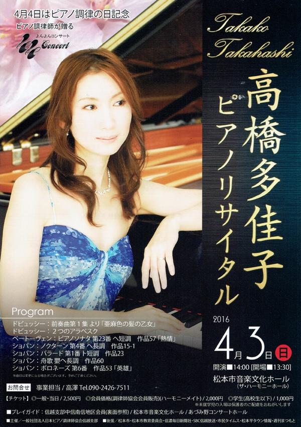 piano_recital_160403