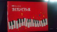 リニューアルしたオルガンピアノ