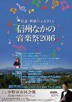 信州なかの音楽祭2016
