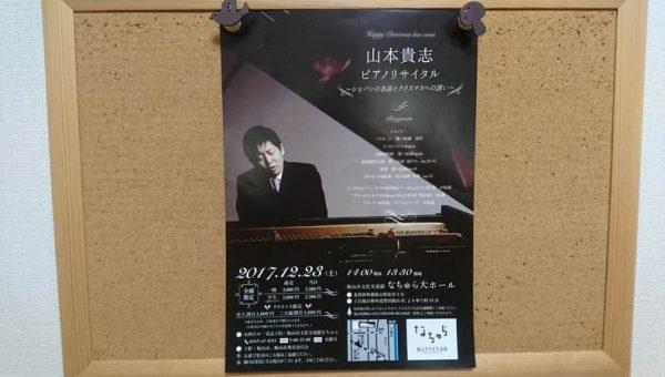山本貴志さんコンサートチラシ