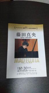藤田真央さんピアノリサイタル